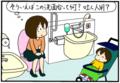 多目的トイレの洗面台のようなアレって何? 正しく知って本当に必要な人が使える配慮を!【4人の子育て! 愉快なじゃがころ一家 Vol.83】