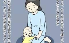 夫とギクシャクしたまま1人でお出かけ、しかし心から楽しむことができず…【私の産後クライシス Vol.3】