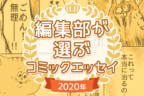 【編集部が選ぶ】2020年おすすめのコミックエッセイ編