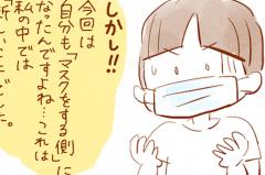 """モヤモヤした気持ちがぱぁ~っと晴れた! マスク生活で感じた""""通じ合う""""ということ【マスクを外したい Vol.3】"""