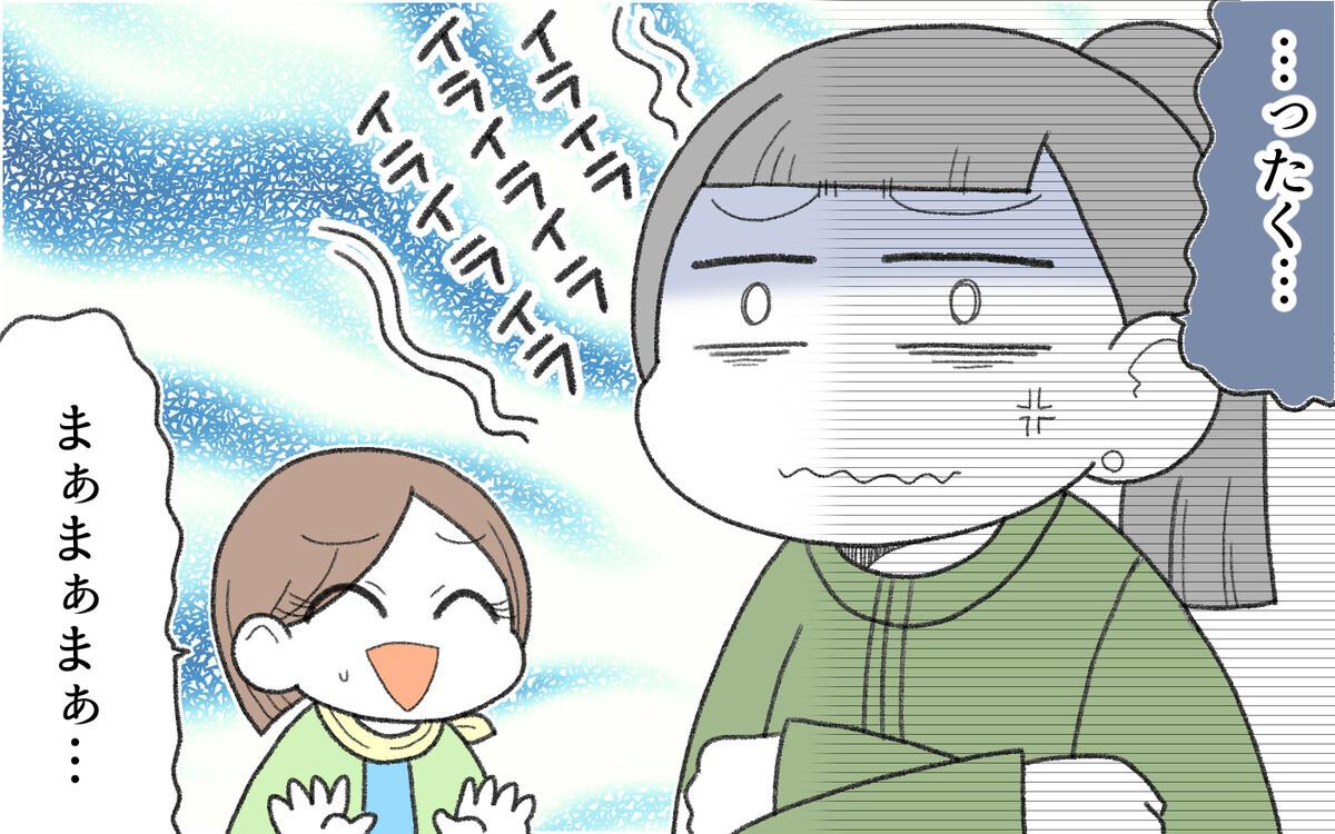 子どもを怒鳴るママが怖い…イライラして怒鳴る悪循環を断ち切ったのは?(前編)【私のママ友付き合い事情 Vol.61】