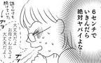 子宮口6センチだけどいきみたい! ダメ元で助産師さん聞いてみると…【あん太くん出産レポ Vol.8】