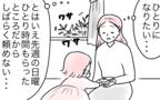 ひとり時間があるからって毎日頑張れない…ママに本当に必要なもの(2)【親子を救う!?ピンクのパンダのオールOK! 第12話】