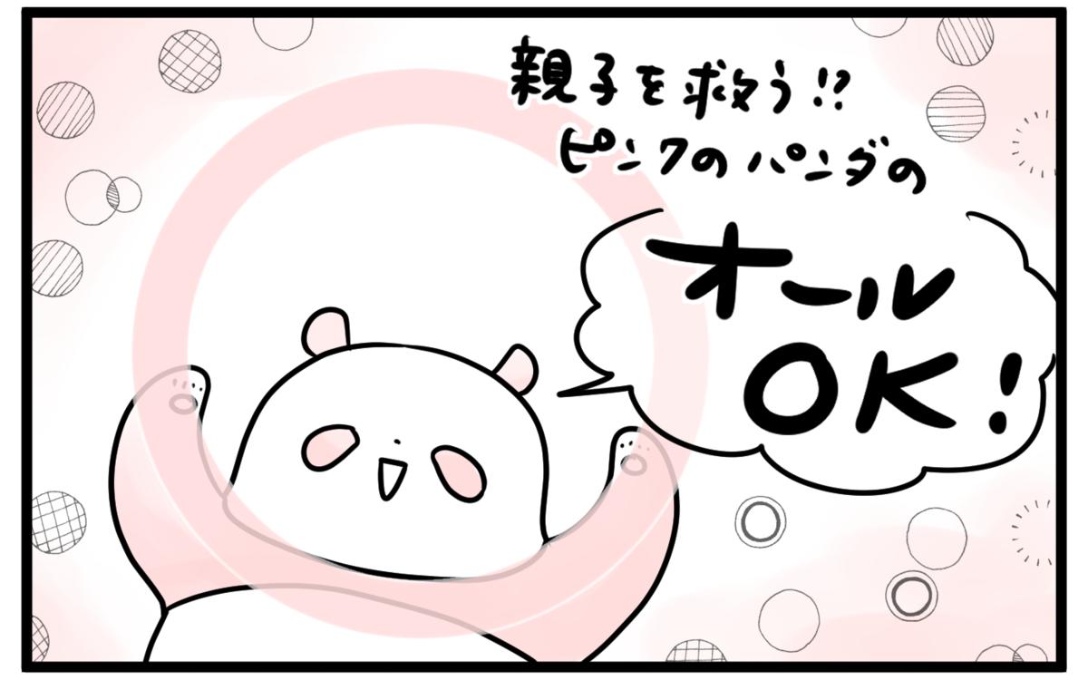 癒やしの空間はこんなところにあったなんて…ママに本当に必要なもの(4)【親子を救う!?ピンクのパンダのオールOK! 第14話】