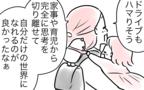 自分だけの世界って簡単に作れるんだ…ママに本当に必要なもの(5)【親子を救う!?ピンクのパンダのオールOK! 第15話】