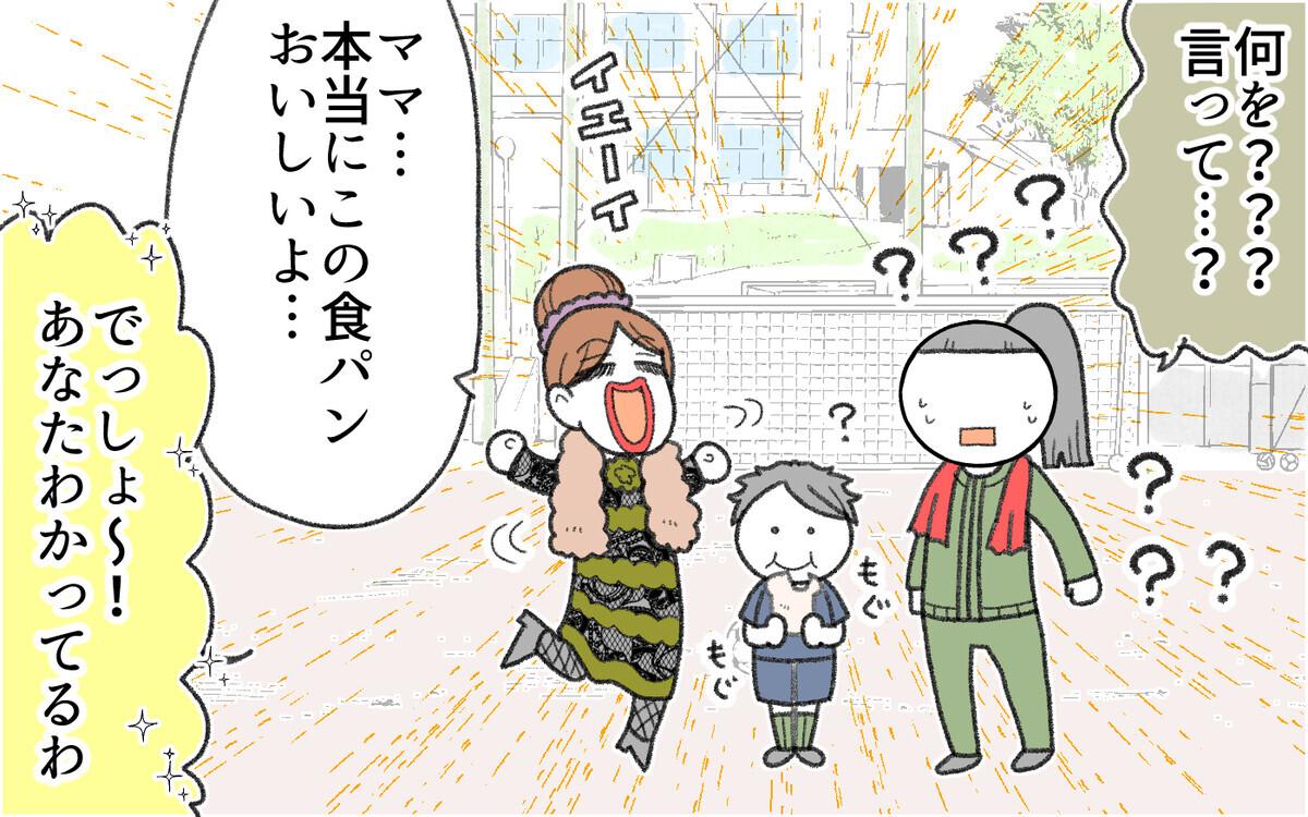 子どもを怒鳴るママが怖い…イライラして怒鳴る悪循環を断ち切ったのは?(後編)【私のママ友付き合い事情 Vol.63】