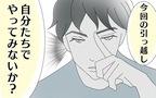 コロナ禍で子連れ引っ越し、業者に頼まず自力で挑戦してみた(1)【両手に男児 Vol.22】