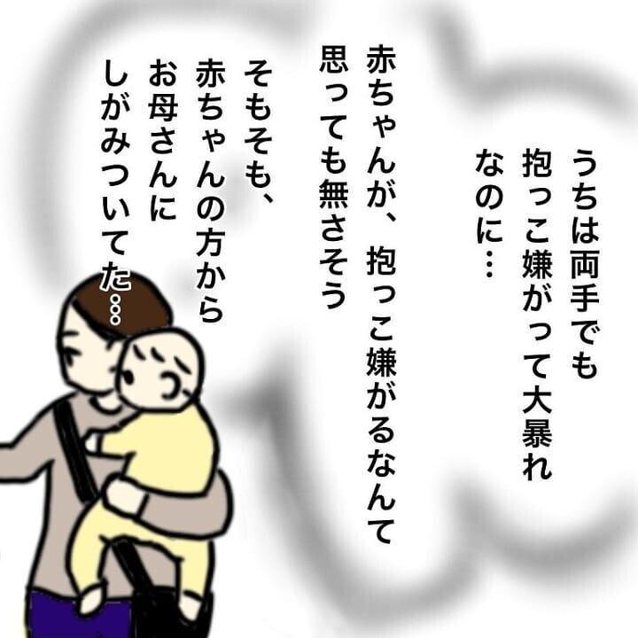 「何か違う…」 娘に感じていた違和感の正体がハッキリわかった瞬間【我が子を触れない母の話 Vol.7】