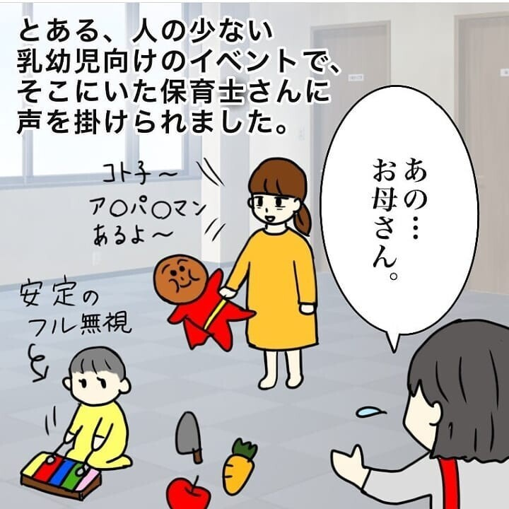 子育て相談室で予想外の言葉を言われ… 私は育児ノイローゼなの?【我が子を触れない母の話 Vol.9】
