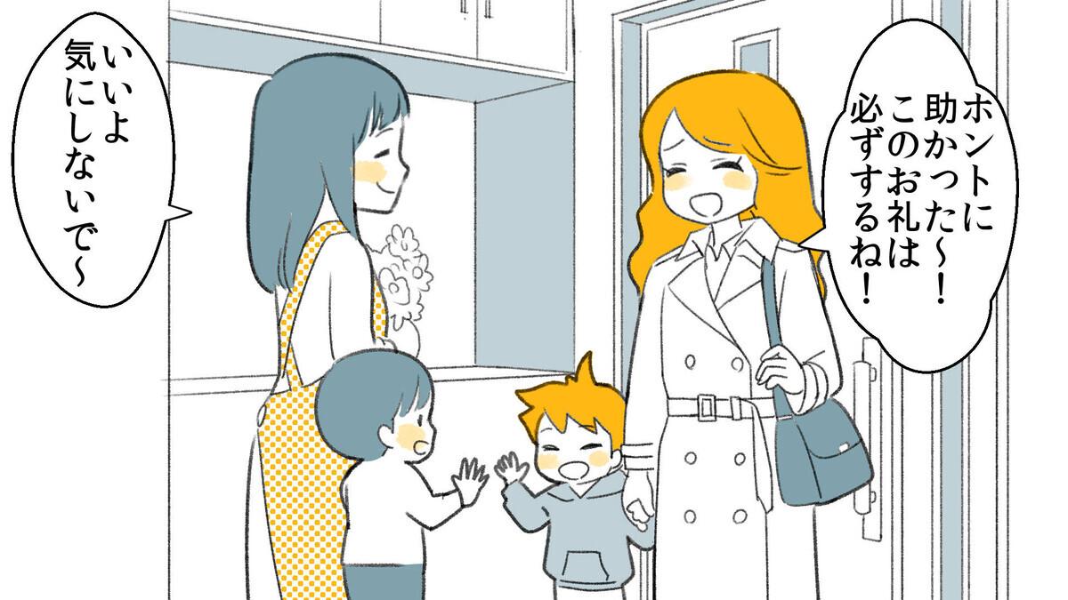 「子どもを預かって」がエスカレート…感覚の違うママ友にモヤモヤする(1)【私のママ友付き合い事情 Vol.64】