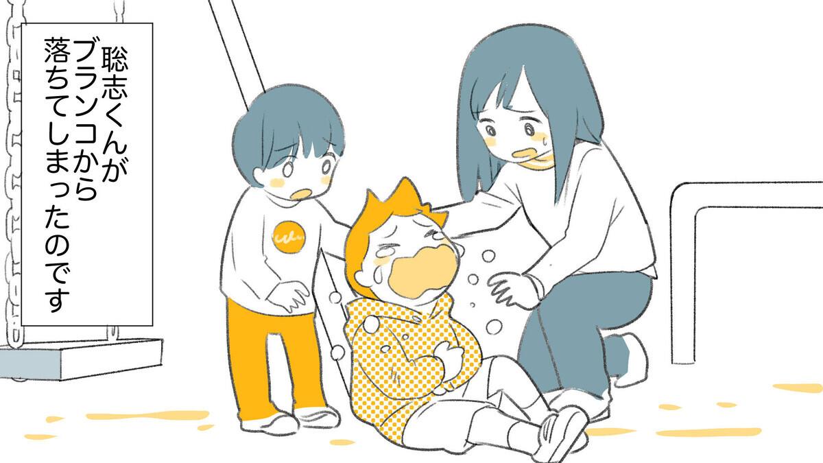 「子どもを預かって」がエスカレート…感覚の違うママ友にモヤモヤする(3)【私のママ友付き合い事情 Vol.66】