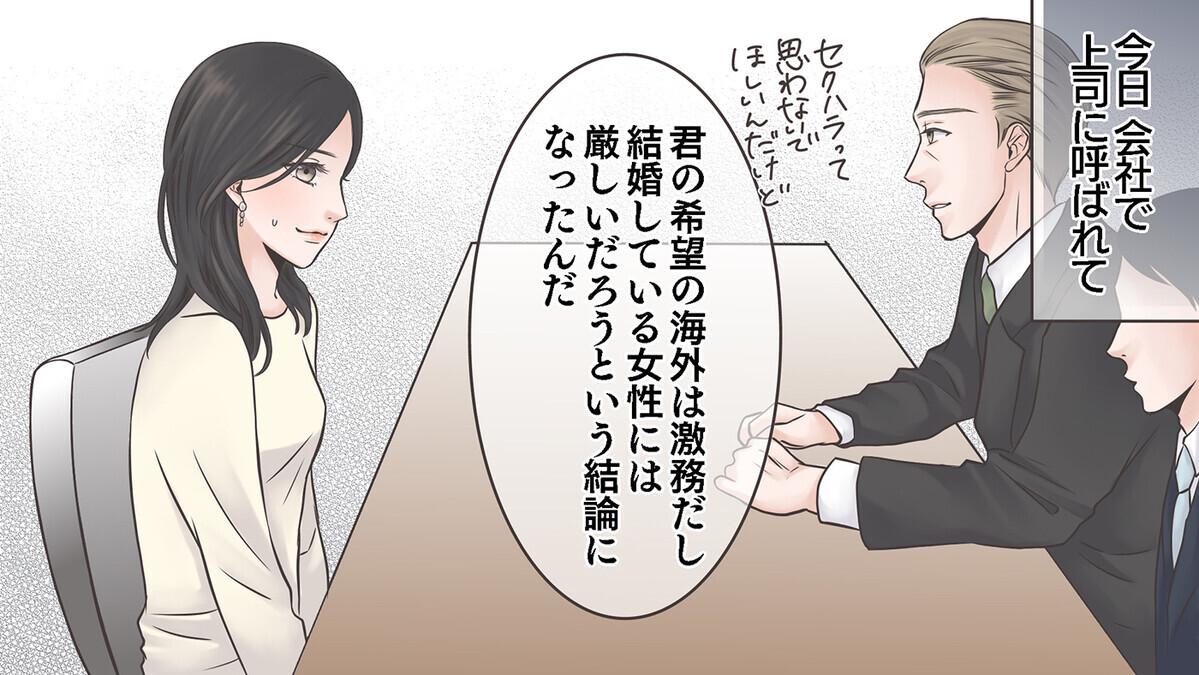 結婚が私の障害になってる…夫のチャンスも喜べなくなって…/茉莉の場合(1)【モンスターワイフ Vol.23】