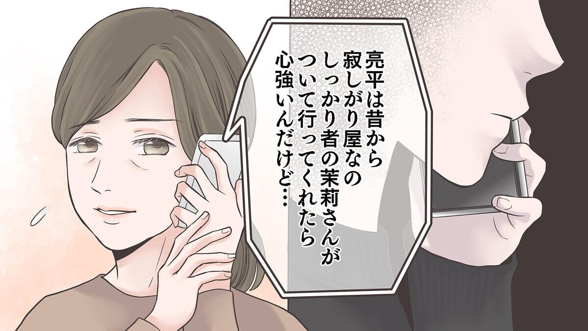 「仕事の邪魔をする家族なんていらない」夫からの返事は…/茉莉の場合(3)【モンスターワイフ Vol.25】