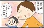 お兄ちゃんが一緒に眠る「おともだち」にも容赦がない妹【ほわわん娘絵日記 第50話】