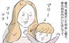 憧れていた「家族ぐるみの付き合い」、しかし思いがけないトラブルの始まり…?
