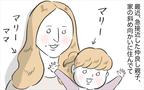 憧れていた「家族ぐるみの付き合い」、しかし思いがけないトラブルの始まり…?【娘が夜驚症になった話 Vol.1】