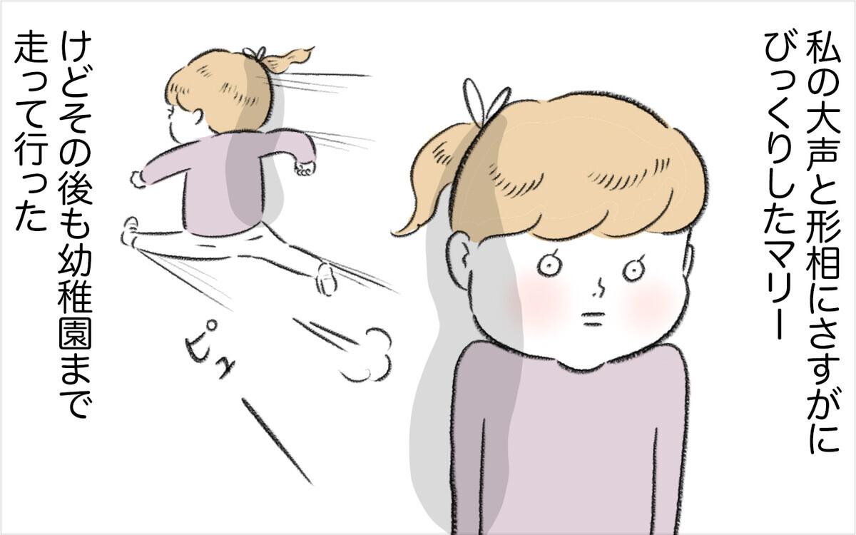 ママ友の子どもに大声で怒ってしまった、その頃から娘に異変が…【娘が夜驚症になった話 Vol.4】
