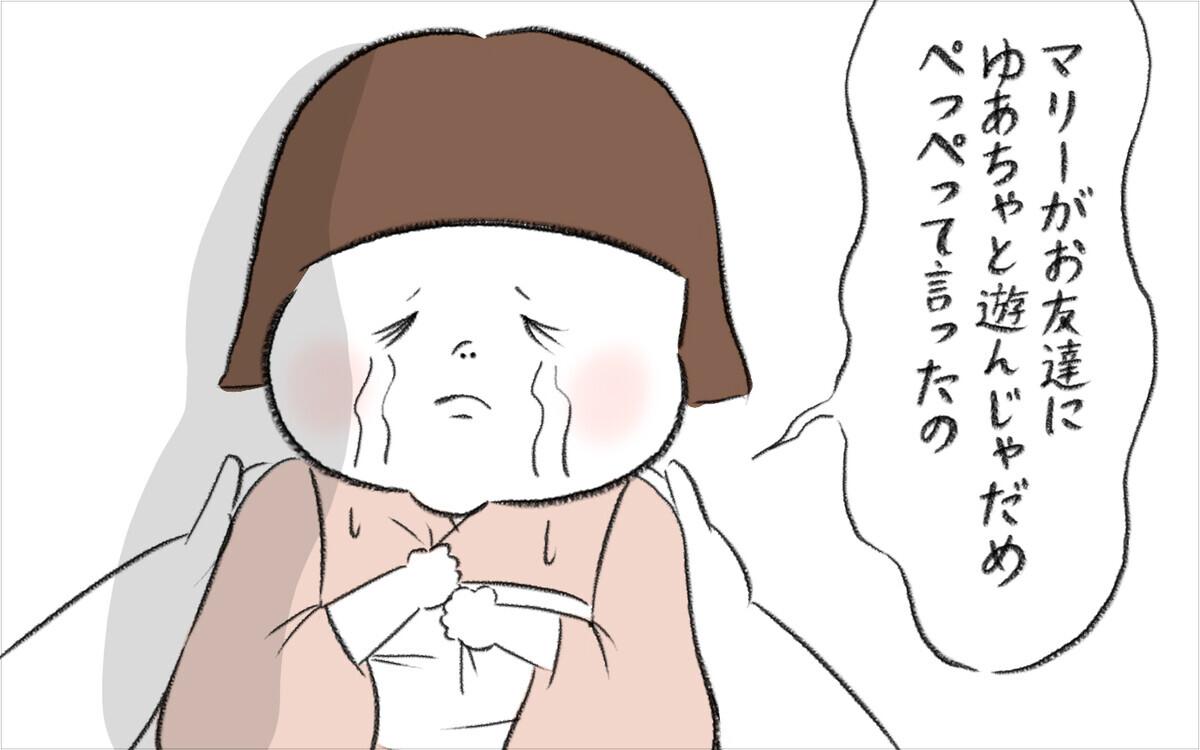 ゆあの涙の理由に驚愕…! マリーに意地悪をされていた?【娘が夜驚症になった話 Vol.7】