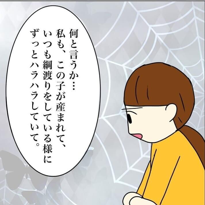 一度でいいから娘を抱きしめたい、私の思いに園長先生の反応は…【我が子を触れない母の話 Vol.15】