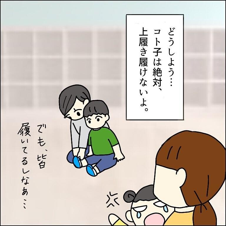 療育園で泣いている娘に心が折れそうになるけれど…【我が子を触れない母の話 Vol.23】