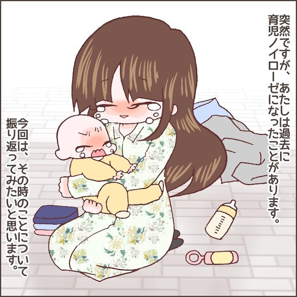 娘は元気に産まれてきてくれたけど…想定外の過酷な出産がすべてのはじまりだった!?【育児ノイローゼになった話 Vol.1】