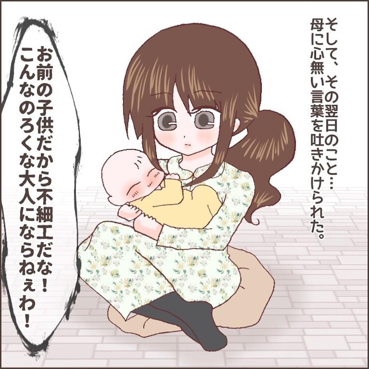 「お前の子供だから不細工だな」 実母の暴言に産後の実家生活を断念!【育児ノイローゼになった話 Vol.2】