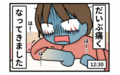 「マジかー!!」 陣痛中のウォーキングに四苦八苦【第2子あおい出産レポ Vol.4】