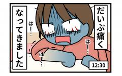 激痛で顔色は青から赤へ! いよいよ猛烈な陣痛に立ち向かう【第2子あおい出産レポ Vol.5】