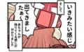 子宮口8cm! ついに、いきみたい感覚に!【第2子あおい出産レポ Vol.6】