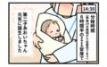 第二子、無事誕生! 出産後の第一子にはなかったあの痛みがキツイ【第2子あおい出産レポ Vol.8】