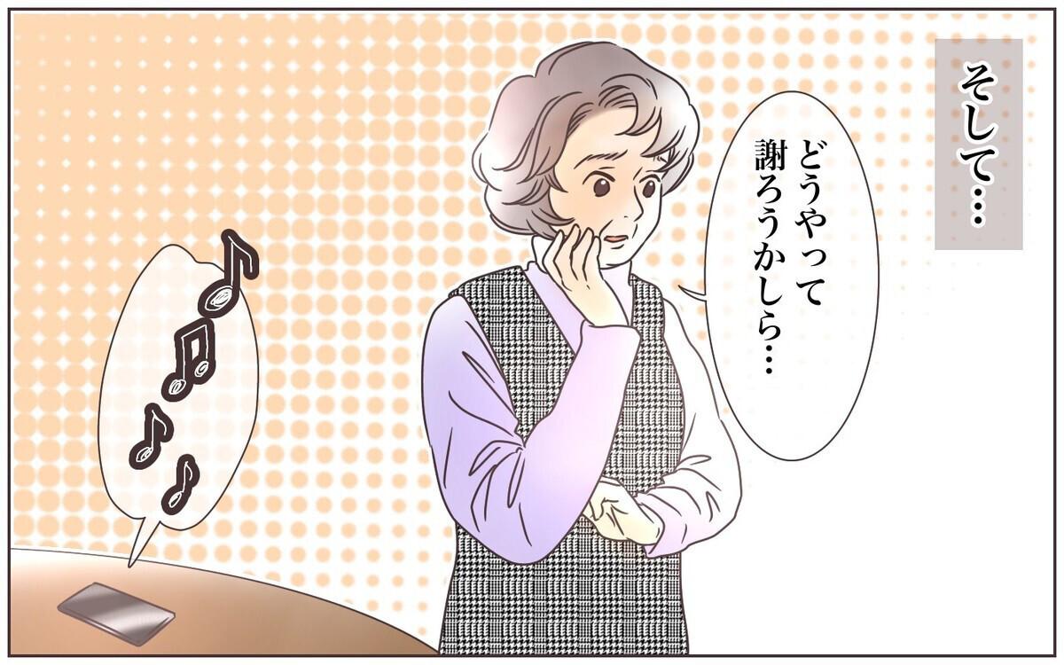 夫の余計な一言で義母との関係悪化!?(4)【義父母がシンドイんです! Vol.93】
