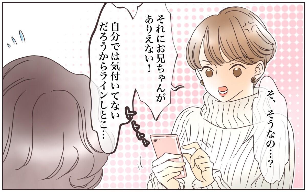 夫の余計な一言で義母との関係悪化!?(3)【義父母がシンドイんです! Vol.92】
