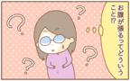 分からなかったお腹の張り…そしてやっと産休に入ったと思ったらまさかの!?【あり子のワーママ奮闘記 Vol.8】