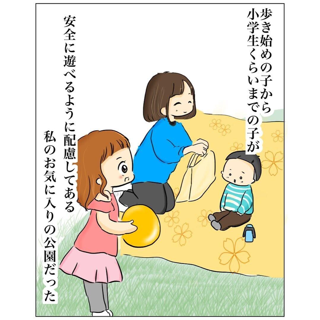 公園でお弁当を食べようとしたら、危険がすぐそこに迫っていた…【公園でお弁当を食べていただけなのに… Vol.1】