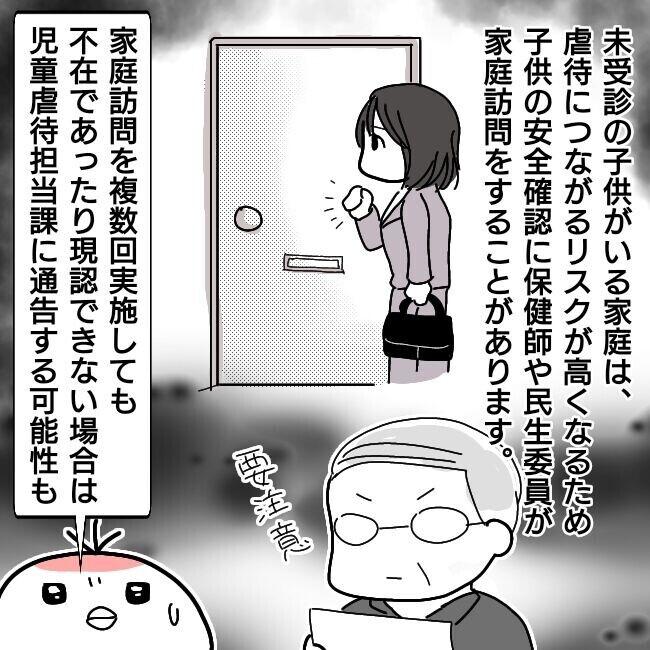 キュラ子の嘘が次々と明らかに… そしてついに離婚調停が始まる!【シングルファーザー離婚戦争記 Vol.20】