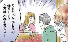 息子の奥さんのおねだり攻撃が止まらない…困り果てた私の頼みの綱は(2)