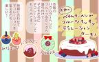 おうちで簡単に! フルーツいっぱいお手軽ケーキがバレンタインにも活躍【良妻賢母になるまでは。 第95話】