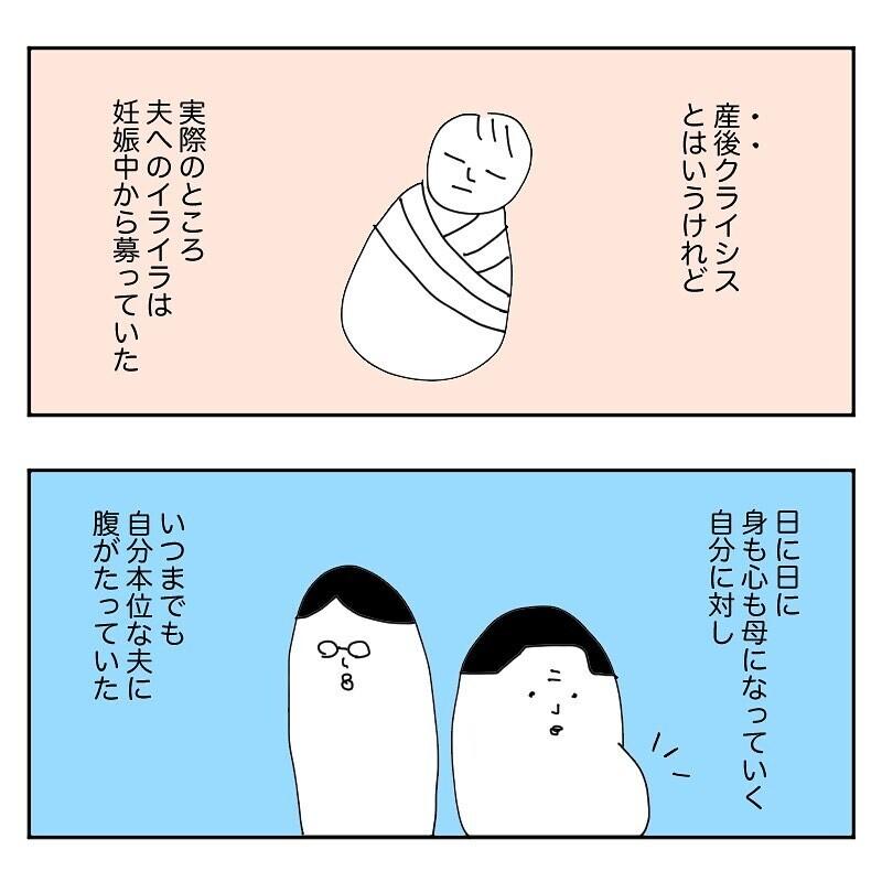 「ベビー服は2着で足りるよ」妊娠中から夫の言葉にイライラ【産後クライシス Vol.2】
