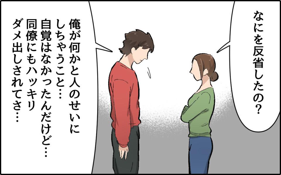 すぐ「人のせいにする」夫にイラッとする…この幼稚さは改善されるの?(4)【うちのダメ夫 Vol.60】