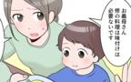 思い込みが激しい息子の奥さんに困惑…孫の食生活は本当に大丈夫?(1)【義父母がシンドイんです! Vol.101】