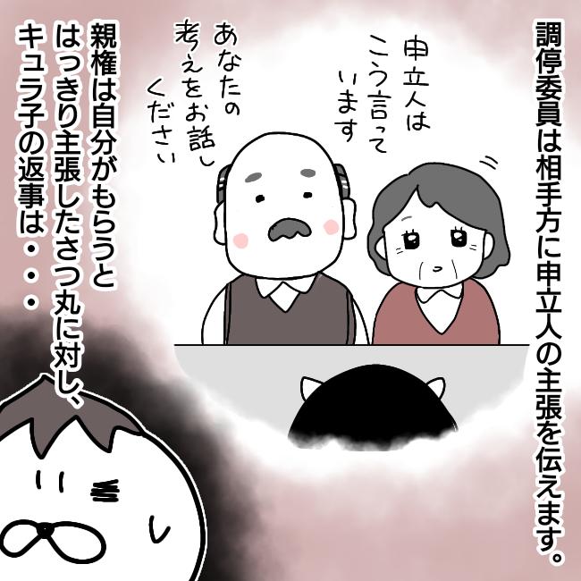 全面的に非を認め親権を譲ると言ったキュラ子 突然家にやってきて…【シングルファーザー離婚戦争記 Vol.23】