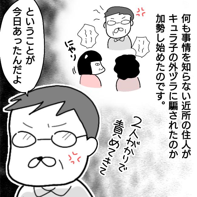 「奥さんがかわいそう」 何も知らない近所の人がキュラ子に加勢!?【シングルファーザー離婚戦争記 Vol.24】