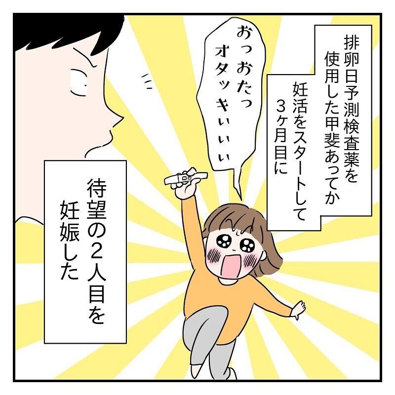 妊娠発覚からほどなくして、職場で驚きの人事異動が!【なっちゃんのこと Vol.2】