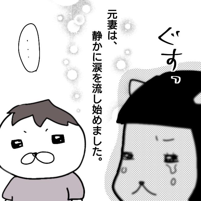 調停成立! 最後の最後で涙を見せるキュラ子への反応は…?【シングルファーザー離婚戦争記 Vol.32】