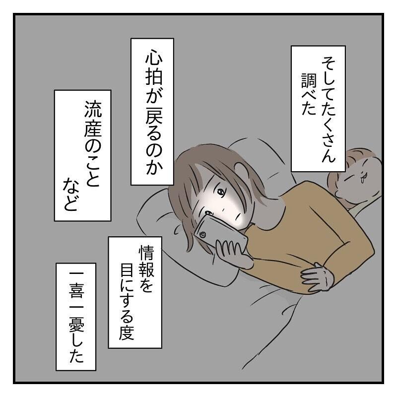 お腹のなっちゃんに話しかける日々…しかしイヴの夜に出血が【なっちゃんのこと Vol.8】