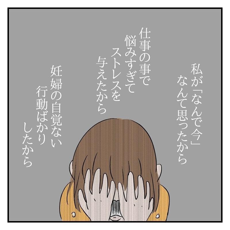 自分を責めて車の中で大号泣、夫の「大丈夫」という言葉を信じたい【なっちゃんのこと Vol.7】