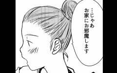 衝撃のお泊り…しかしUさんの感性にどんどん魅かれていく【Uさんと出会って、シングルマザーになった話 Vol.3】