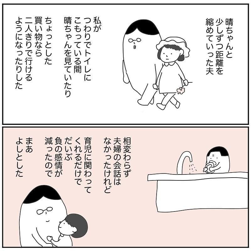 第2子出産! 産後の豆腐メンタルに追い打ちをかける、夫の無情な一言【産後クライシス Vol.7】