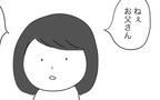 長女の鋭い質問にうろたえる夫 子どもは親をよく見ている【産後クライシス Vol.10】