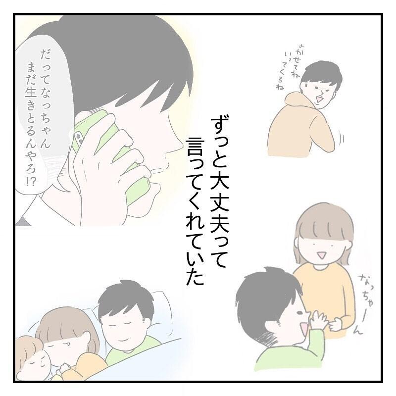 流産し泣く私を支えてくれたパパ、しかし家に帰ると…【なっちゃんのこと Vol.10】